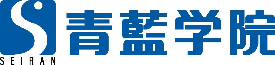 青藍学院|西永福の学習塾・進学塾